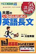 大岩のいちばんはじめの英語長文の本