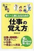 早く一人前になるための仕事の覚え方の本