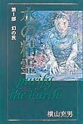 水の精霊 第1部の本