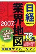 日経業界地図 2007年版の本