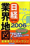 日経業界地図 2006年版の本