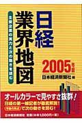 日経業界地図 2005年版の本