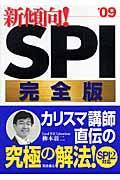 新傾向! SPI完全版 '09年度版の本
