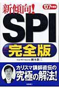 新傾向! SPI完全版 '07年度版の本