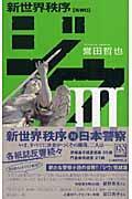 ジウ 3の本