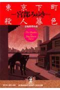 東京下町殺人暮色の本