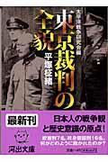東京裁判の全貌の本