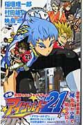 アイシールド21 熱闘のハンドレッドゲーム!の本