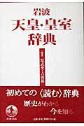 岩波天皇・皇室辞典の本