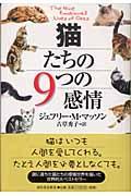 猫たちの9つの感情の本