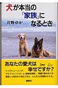 犬が本当の「家族」になるときの本