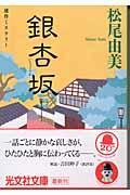 銀杏坂の本