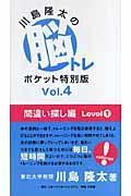 川島隆太の脳トレポケット特別版 vol.4(間違い探し編 level 1)の本