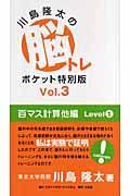 川島隆太の脳トレポケット特別版 vol.3(百マス計算他編 level 1)の本