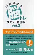 川島隆太の脳トレポケット特別版 vol.2(ナンバープレース編 level 1)の本