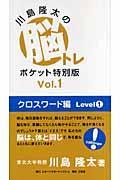 川島隆太の脳トレポケット特別版 vol.1(クロスワード編 level 1)の本