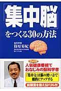 「集中脳」をつくる30の方法の本