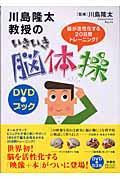 川島隆太教授のいきいき脳体操の本