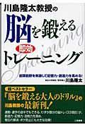 川島隆太教授の脳を鍛える即効トレーニングの本