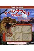 ティラノサウルスの本