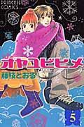 オヤユビヒメ∞ 5の本