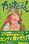 カンナさーん! 9の本