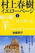 村上春樹イエローページ 1の本