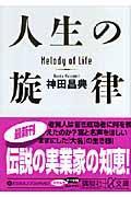 人生の旋律の本
