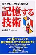 記憶する技術の本