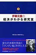 伊藤元重の経済がわかる研究室の本