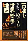石油をめぐる世界紛争地図の本