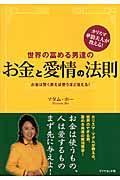 世界の富める男達のお金と愛情の法則の本
