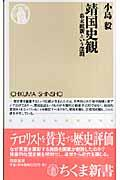 靖国史観の本