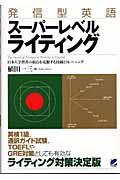 発信型英語スーパーレベルライティングの本