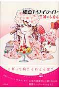 桃色トワイライトの本