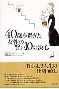 40歳を過ぎた女性の賢い10の決心の本
