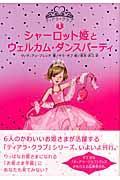 シャーロット姫とウェルカム・ダンスパーティの本