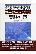 気象予報士試験キーワードで学ぶ受験対策の本