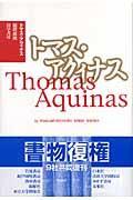 トマス・アクィナスの本
