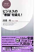 """ビジネスの""""常識""""を疑え!の本"""