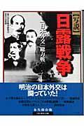〈写説〉日露戦争の本