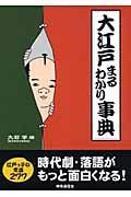 大江戸まるわかり事典の本