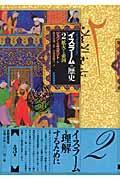 「オックスフォード」イスラームの歴史 2の本