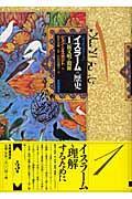 「オックスフォード」イスラームの歴史 1の本