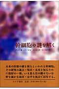 幹細胞の謎を解くの本