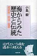 海からみた歴史と伝統の本