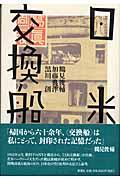 日米交換船の本