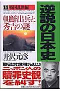 逆説の日本史 11(戦国乱世編)の本
