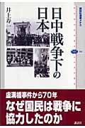 日中戦争下の日本の本