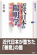 近代日本の陽明学の本